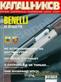 Калашников 11/2003