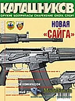 Калашников 12/2003