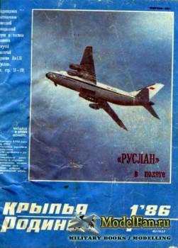 Крылья Родины №1 (Январь) 1986 (424)