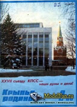 Крылья Родины №2 (Февраль) 1986 (425)