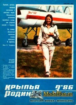 Крылья Родины №3 (Март) 1986 (426)