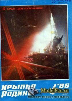 Крылья Родины №4 (Апрель) 1986 (427)