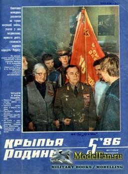 Крылья Родины №5 (Май) 1986 (428)