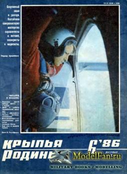 Крылья Родины №6 (Июнь) 1986 (429)