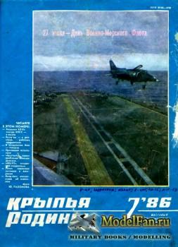 Крылья Родины №7 (Июль) 1986 (430)