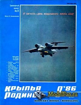 Крылья Родины №8 (Август) 1986 (431)