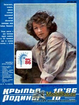 Крылья Родины №10 (Октябрь) 1986 (433)