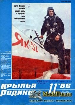 Крылья Родины №11 (Ноябрь) 1986 (434)