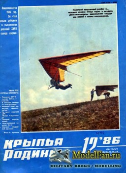 Крылья Родины №12 (Декабрь) 1986 (435)