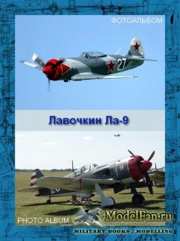 Авиация (Фотоальбом) - Лавочкин Ла-9