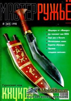 Мастер Ружьё №3/4 (24/25) (1998)