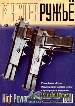 Мастер Ружьё №5 (26) (1998)
