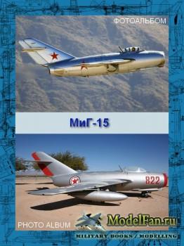 Авиация (Фотоальбом) - МиГ-15