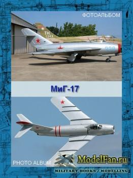 Авиация (Фотоальбом) - МиГ-17