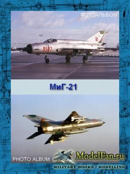 Авиация (Фотоальбом) - МиГ-21