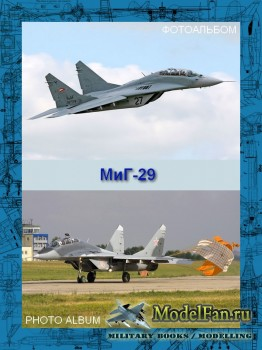 Авиация (Фотоальбом) - МиГ-29