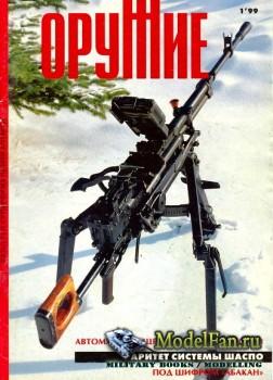 Оружие №1(12) 1999