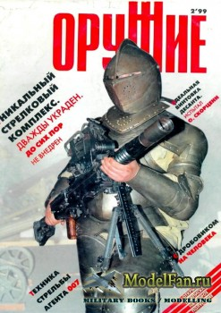 Оружие №2(13) 1999