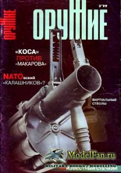 Оружие №3(14) 1999