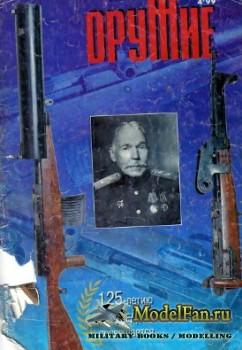 Оружие №4(15) 1999