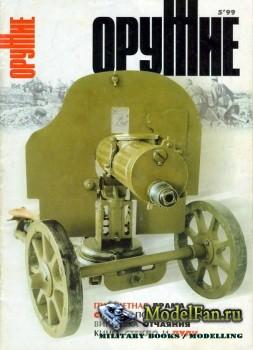 Оружие №5(16) 1999
