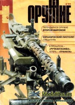 Оружие №6(17) 1999