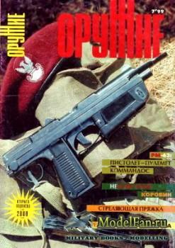 Оружие №7(18) 1999