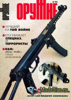 Оружие №8(19) 1999