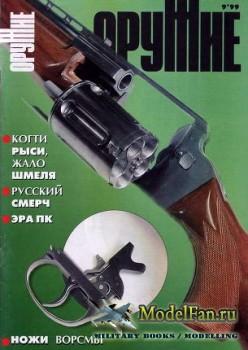Оружие №9(20) 1999