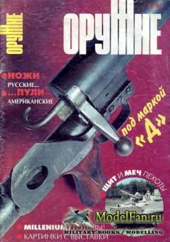 Оружие №10(21) 1999