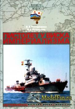 Пистолет у виска империализма. История кораблей проекта 1234 (В.В. Костриче ...