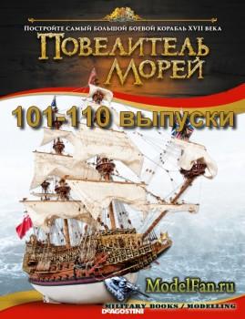 Повелитель Морей (101-110 выпуски) Постройте деревянную модель