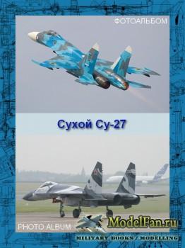 Авиация (Фотоальбом) - Сухой Су-27
