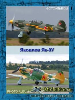 Авиация (Фотоальбом) - Яковлев Як-9У
