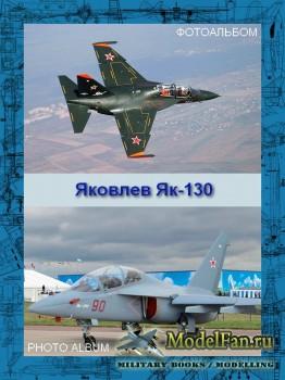 Авиация (Фотоальбом) - Яковлев Як-130