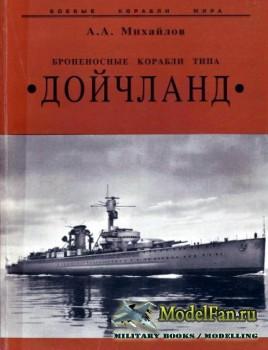 Броненосные корабли типа «Дойчланд» (А.А. Михайлов)