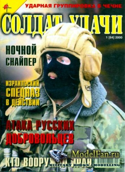 Солдат удачи №1(64) январь 2000