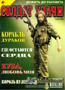 Солдат удачи №2(65) февраль 2000