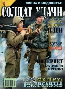 Солдат удачи №3(66) март 2000