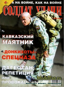 Солдат удачи №5(68) май 2000