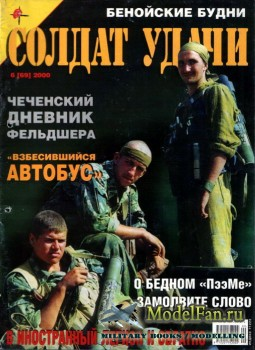 Солдат удачи №6(69) июнь 2000