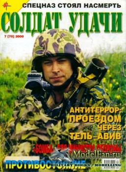 Солдат удачи №7(70) июль 2000