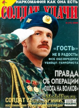 Солдат удачи №8(71) август 2000