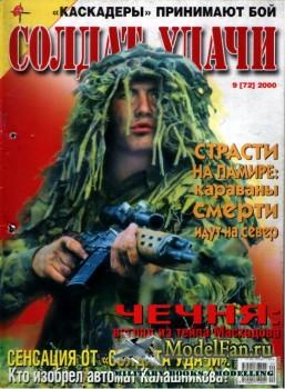Солдат удачи №9(72) сентябрь 2000