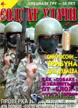 Солдат удачи №10(73) октябрь 2000