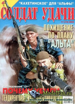 Солдат удачи №11(74) ноябрь 2000