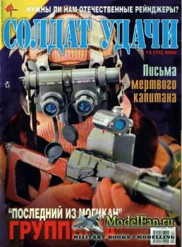 Солдат удачи №12(75) декабрь 2000