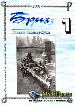 Бриз 1 (2001)