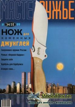 Мастер Ружьё №4/5 (34/35) (1999)