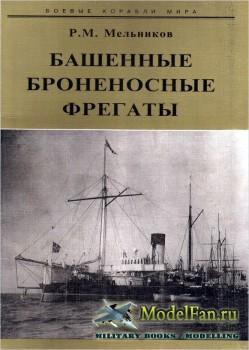 Башенные броненосные фрегаты (Р.М. Мельников)